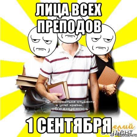 лица всех преподов 1 сентября, Мем Веселий Студент - Рисовач .Ру