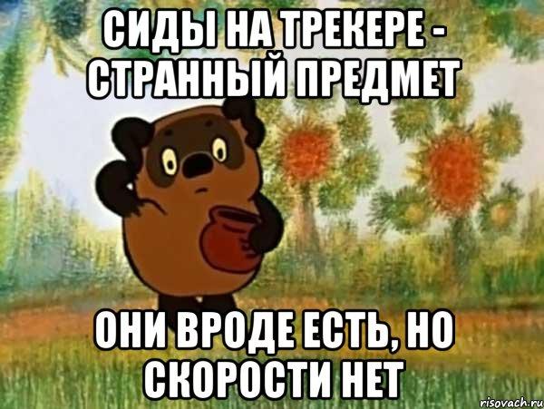 [Изображение: vinni-puh_26287636_orig_.jpeg]