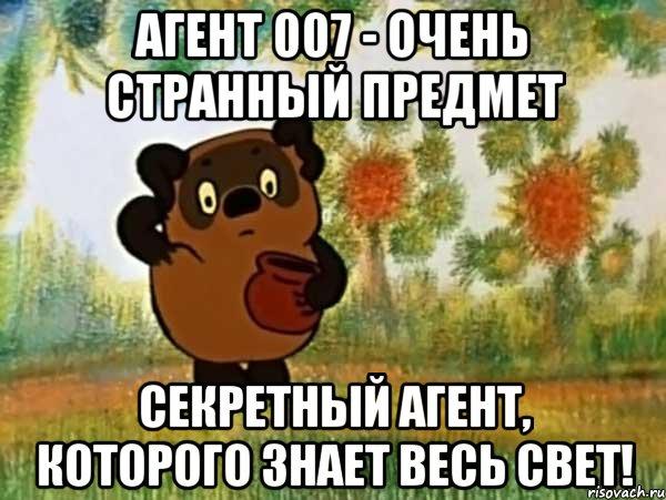 http://risovach.ru/upload/2013/08/mem/vinni-puh_26747043_orig_.jpeg
