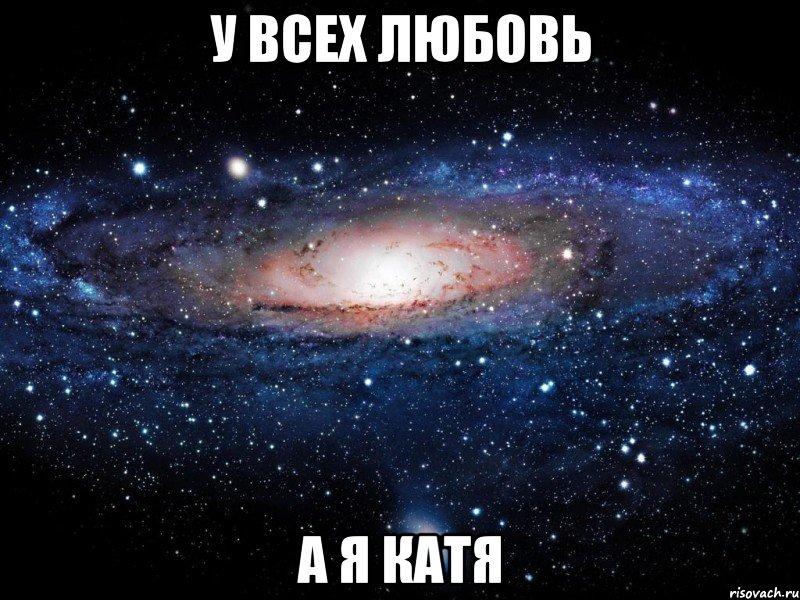у всех любовь а я катя, Мем Вселенная - Рисовач .Ру
