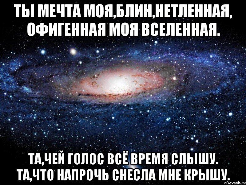 Как сделать чтобы вселенная тебя услышала