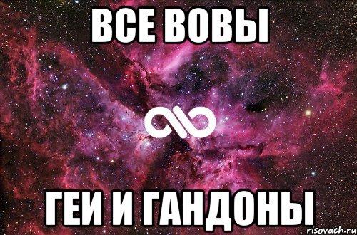 Все Вовы Геи и гандоны, Мем ахуенно - Рисовач .ру.