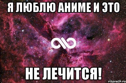 я люблю аниме и это не лечится!, Мем офигенно - Рисовач .Ру