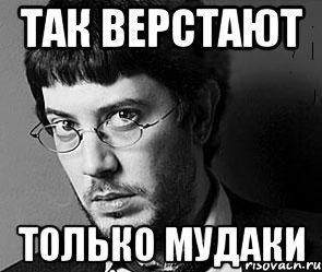 так верстают только мудаки, Мем Артемий Лебедев
