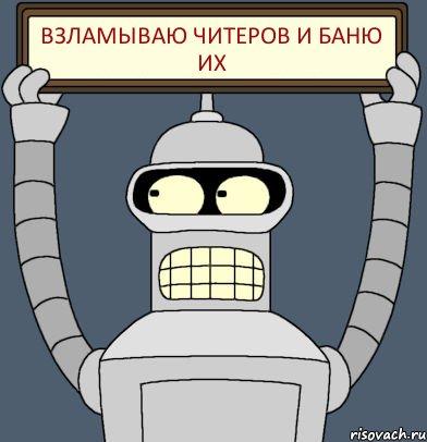Взламываю читеров и баню их, Комикс Бендер с плакатом - Рисовач .ру.
