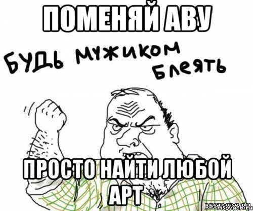 поменяй аву: