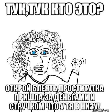 i-vot-ya-prostitutka-ya-feya-iz