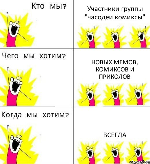 Группы часодеи комиксы новых мемов