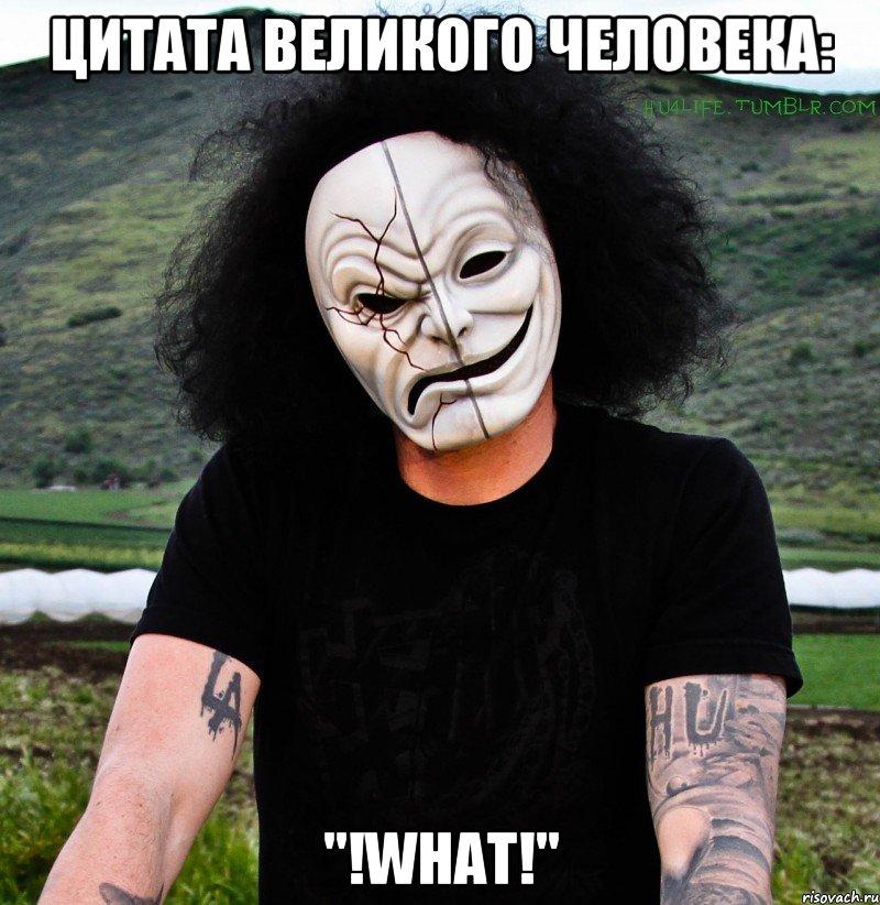 Все мемы Da Kurlzz - Рисовач .Ру