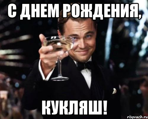 Босяцкое поздравление с днем рождения