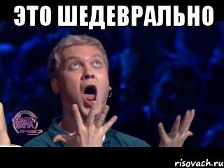 http://risovach.ru/upload/2013/09/mem/eto-shedevr_29420685_orig_.jpeg
