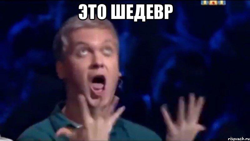 http://risovach.ru/upload/2013/09/mem/eto-shedevr_30477277_big_.jpeg
