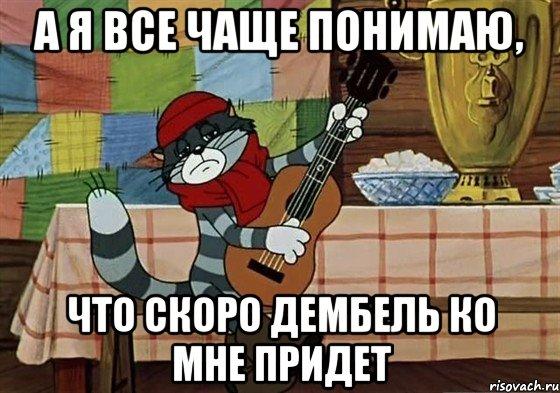http://risovach.ru/upload/2013/09/mem/fcvfcvfcv_29686214_orig_.jpg