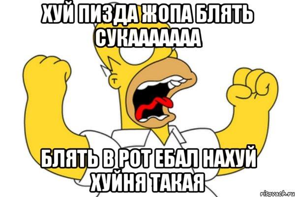 suka-blyat-pizdanutaya-poshli-trahatsya