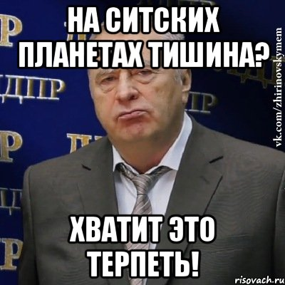 http://risovach.ru/upload/2013/09/mem/hvatit-eto-terpet-zhirinovskij_29872547_orig_.jpg