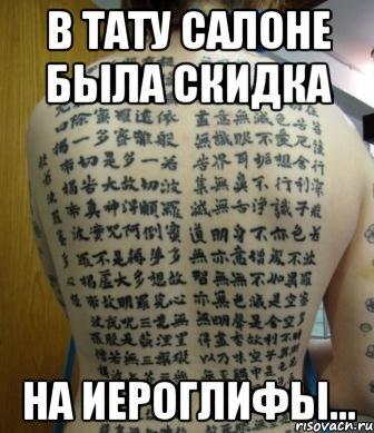 Когда делали первые тату