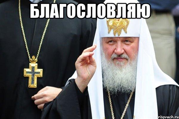 http://risovach.ru/upload/2013/09/mem/izydi_30039334_orig_.jpg