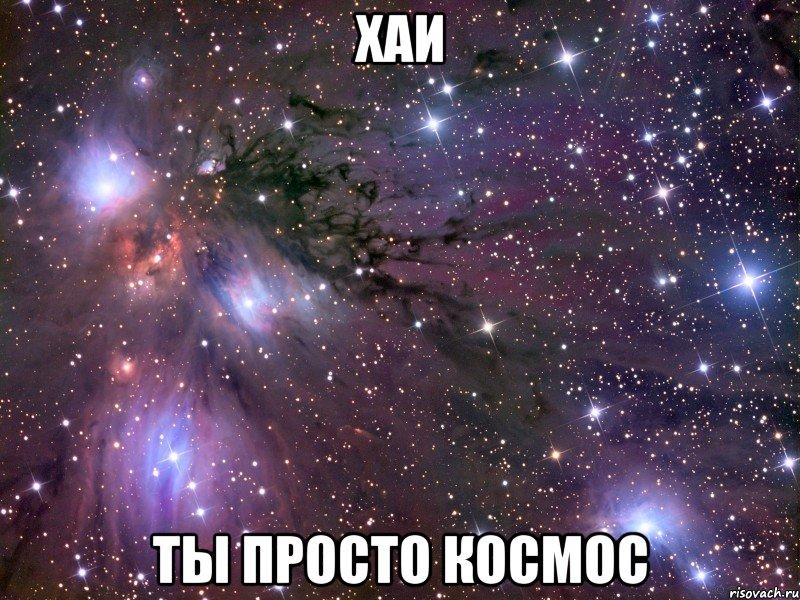 Что слушают в ярославской области??? накидай музона хорошего в комменты, мем космос (офигенно) - рисовач ру