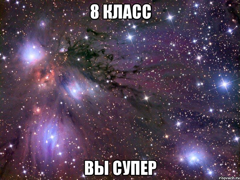 8 класс вы супер, Мем Космос - Рисовач .Ру