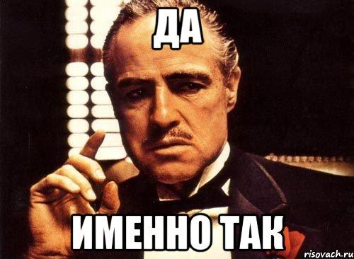 да именно так, Мем крестный отец - Рисовач .Ру