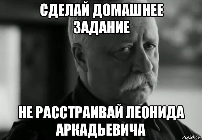 http://risovach.ru/upload/2013/09/mem/leonid-arkadevich-nedovolen-chto-_28472903_orig_.jpeg
