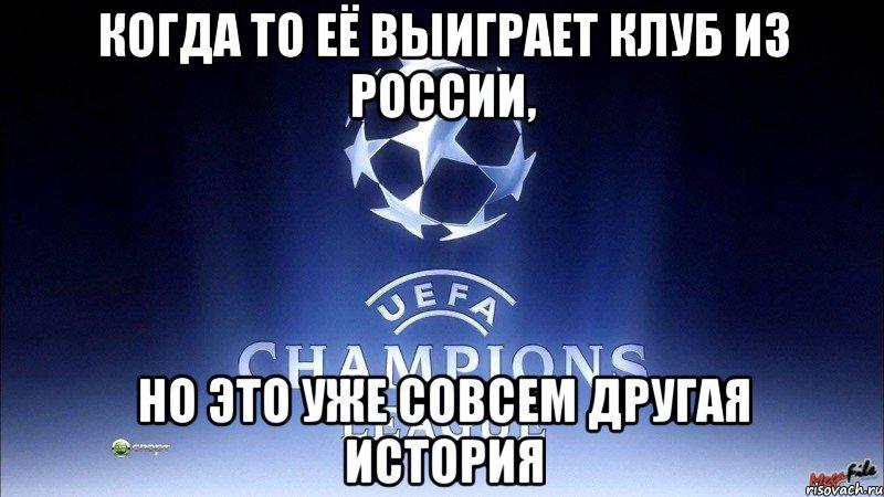 новый футбол