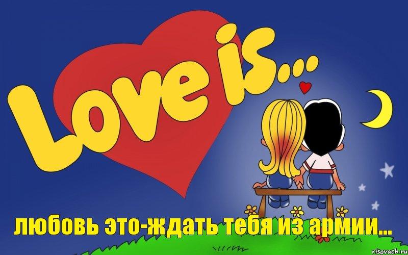 любовь в картинках: