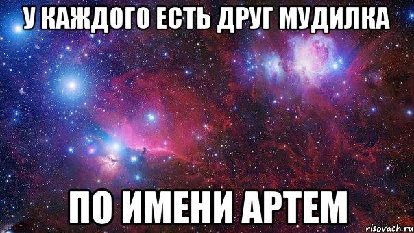 именем артём: