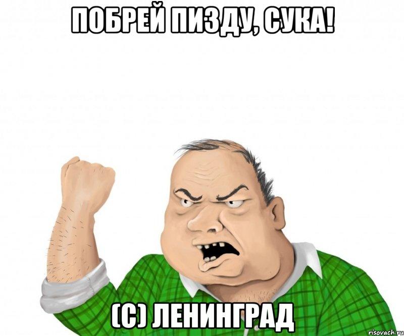 Ленинград побрей пизду сука
