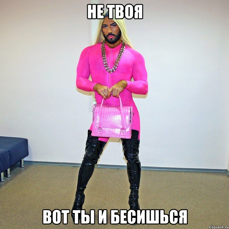 http://risovach.ru/upload/2013/09/mem/ne-tvoya-vot-ty-i-besishsya_30057876_big_.jpeg