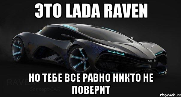risovach.ru/upload/2013/09/mem/nikto-ne-poverit_28733156_orig_.jpeg