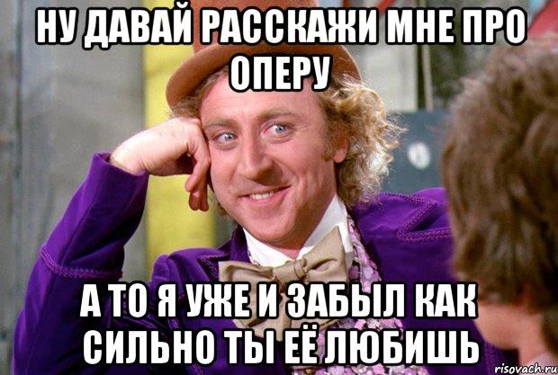 Анекдот Про Опера