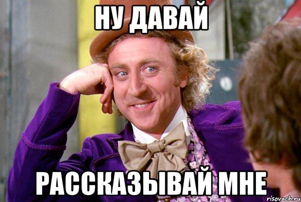 nu-davay-rasskazhi-mne_30279971_orig_.jpeg