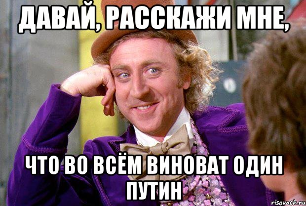 http://risovach.ru/upload/2013/09/mem/nu-davay-rasskazhi-mne_30366402_orig_.jpeg