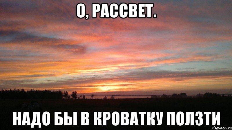 http://risovach.ru/upload/2013/09/mem/o-rassvet-pora-domoy_28442164_big_.jpeg