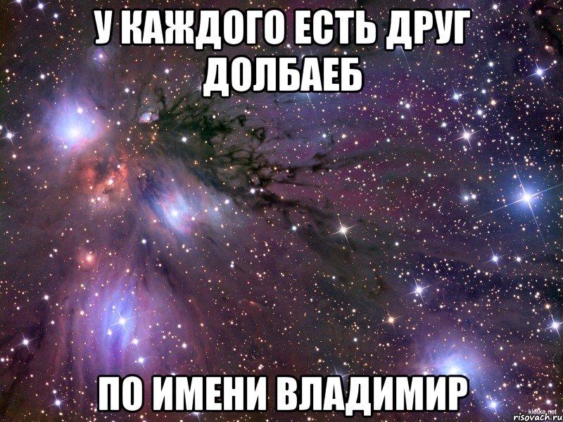 имена владимир: