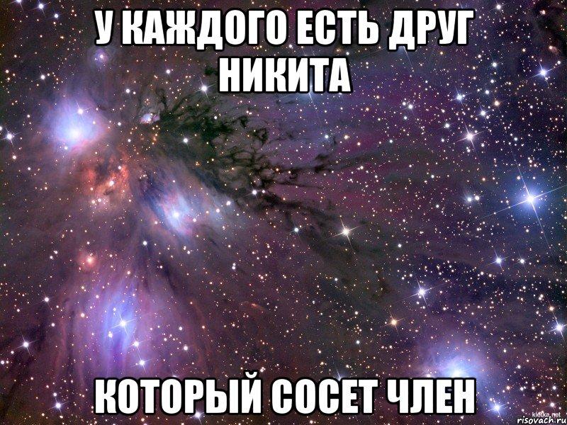 Сосут член в космосе