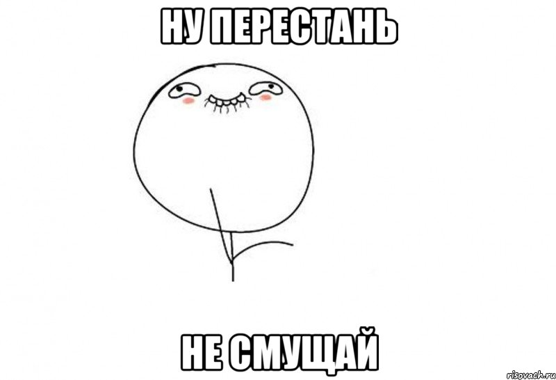 http://risovach.ru/upload/2013/09/mem/oy-nu-perestan_30304959_big_.jpeg