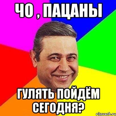 tak-mozhet-poydem-gulyat-nu-poshli-blyad