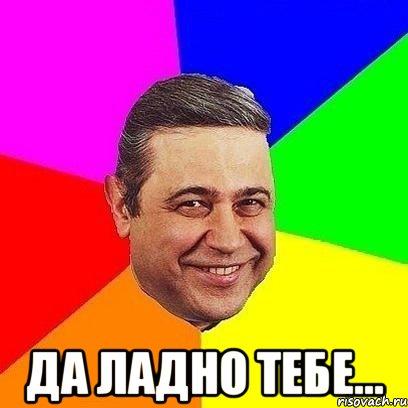 да ладно тебе..., Мем Петросяныч - Рисовач .Ру