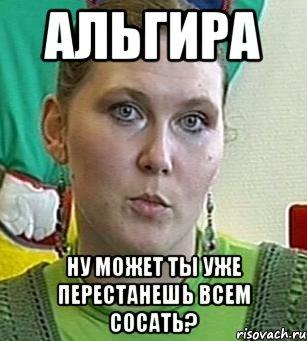 nauchilsya-sosat