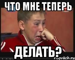 http://risovach.ru/upload/2013/09/mem/sashko_30026705_orig_.jpg