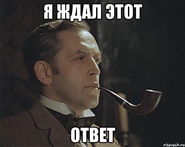 sherlok-holms-sovetskiy_30206412_orig_.j