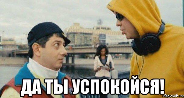 http://risovach.ru/upload/2013/09/mem/slavik_30536470_orig_.jpeg