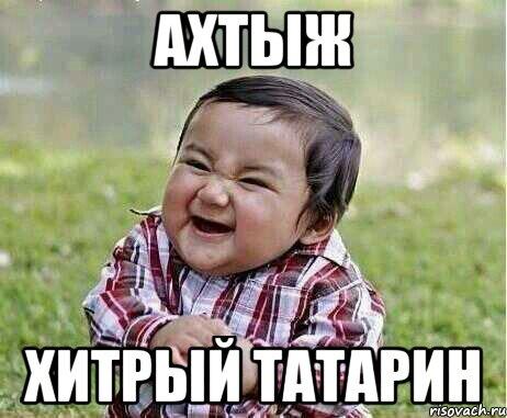 татарин фото прикол