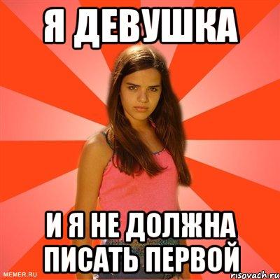 когда я не девушка: