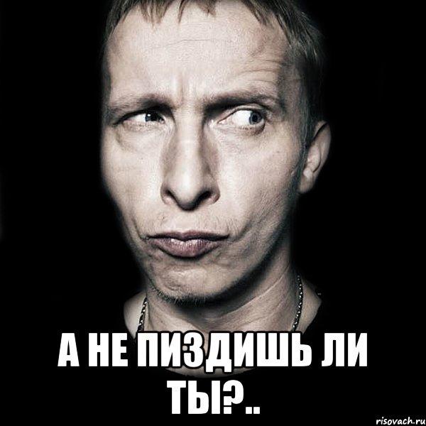 а не пиздишь ли ты?.., Мем Типичный Охлобыстин - Рисовач .Ру