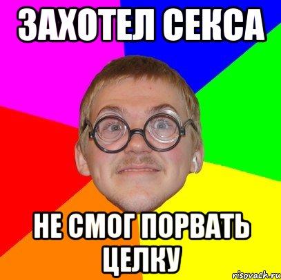 Захотел секса Не смог порвать целку, Мем Типичный ботан - Рисовач .ру.