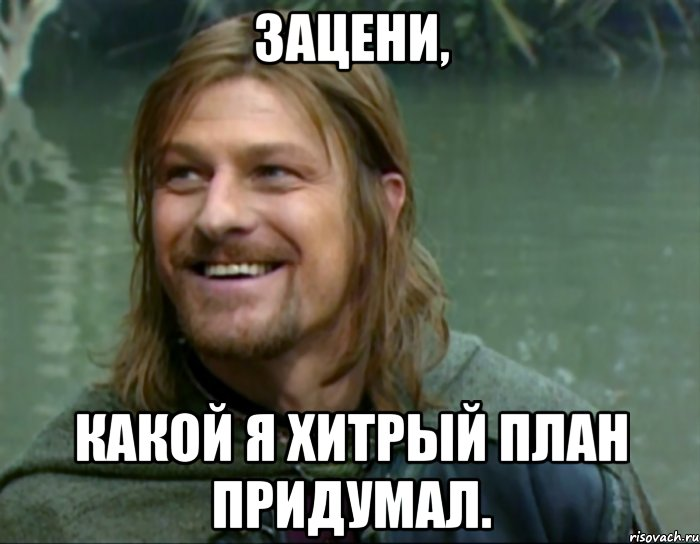 troll-boromir_29255047_orig_.jpg