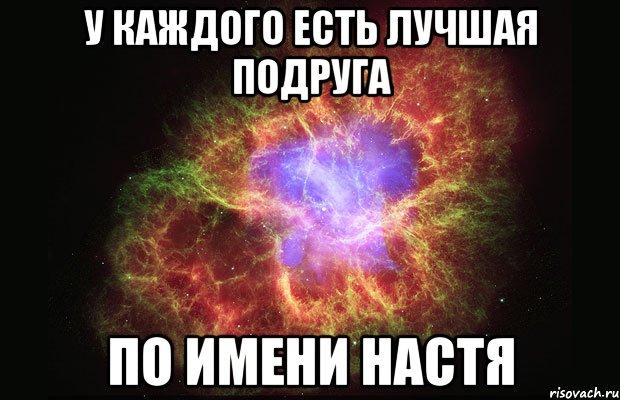подруга по: